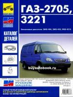 Каталог кузовных деталей ГАЗ Соболь / Газель (GAZ Sobol / Gazel). Модели, оборудованные турбодизельными двигателями
