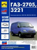 Каталог деталей и сборочных единиц ГАЗ 2705 / 3221 Газель. Модели, оборудовнные бензиновыми двигателями