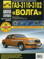 Руководство по ремонту и эксплуатации ГАЗ 3110-3102 Волга в фотографиях, инструкция по эксплуатации. Модели с 1997 года, оборудованные бензиновыми двигателями