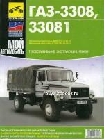 Инструкция по ремонту и эксплуатации ГАЗ 3308 / 33081 Садко. Модели с 1999 года, оборудованные бензиновыми и дизельными двигателями