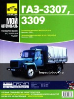 Руководство по ремонту и эксплуатации ГАЗ 3307 / 3309. Модели с 1989 по 2009 год, оборудованные бензиновыми и дизельными двигателями