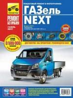 Руководство по ремонту и эксплуатации ГАЗель NEXT в цветных фотографиях. Модели с 2013 года выпуска, оборудованные турбодизельными двигателями