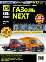 Руководство по ремонту и эксплуатации ГАЗель NEXT в фотографиях. Модели с 2013 года выпуска, оборудованные турбодизельными двигателями