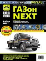 Руководство по ремонту и эксплуатации Газон Next с 2014 года выпуска. Модели оборудованные дизельными и газовыми двигателями
