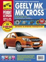 Руководство по ремонту и эксплуатации Geely MK, MK Cross в цветных фотографиях. Модели с 2006 года, оборудованные бензиновыми двигателями