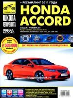 Руководство по ремонту и эксплуатации Honda Accord. Модели с 2008 года (рестайлинг 2011 г.), оборудованные бензиновыми двигателями