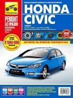 Руководство по ремонту и эксплуатации  Honda Civic в цветных фотографиях. Модели с 2006 года (рестайлинг 2008 г.), оборудованные бензиновыми двигателями