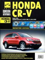 Руководство по ремонту и эксплуатации Honda CR-V в фотографиях. Модели с 2006 года, оборудованные бензиновыми двигателями