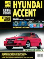 Руководство по ремонту и эксплуатации Hyundai Accent  в фотографиях. Модели  с 2002 года, оборудованные бензиновыми двигателями