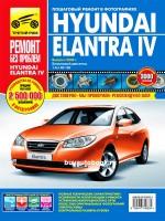 Руководство по ремонту и эксплуатации Hyundai Elantra 4 в цветных фотографиях. Модели с 2006 года, оборудованные бензиновыми двигателями