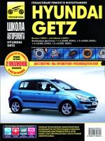 Руководство по ремонту и эксплуатации Hyundai Getz в фотографиях. Модели с 2002 года (рестайлинг 2005 г.), оборудованные бензиновыми двигателями