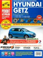 Руководство по ремонту и эксплуатации Hyundai Getz в цветных фотографиях. Модели с 2002 года (рестайлинг 2005 г.), оборудованные бензиновыми двигателями
