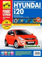 Руководство по ремонту и эксплуатации Hyundai i20 в цветных фотографиях. Модели с 2008 года, оборудованные бензиновыми двигателями