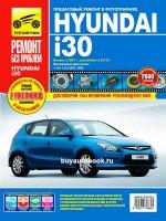 Руководство по ремонту и эксплуатации Hyundai i30 в цветных фотографиях. Модели с 2007 года (рестайлинг 2010 г.), оборудованные бензиновыми двигателями