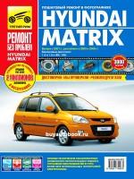 Руководство по ремонту и эксплуатации Hyundai Matrix в цветных фотографиях. Модели с 2001 года, оборудованные бензиновыми двигателями