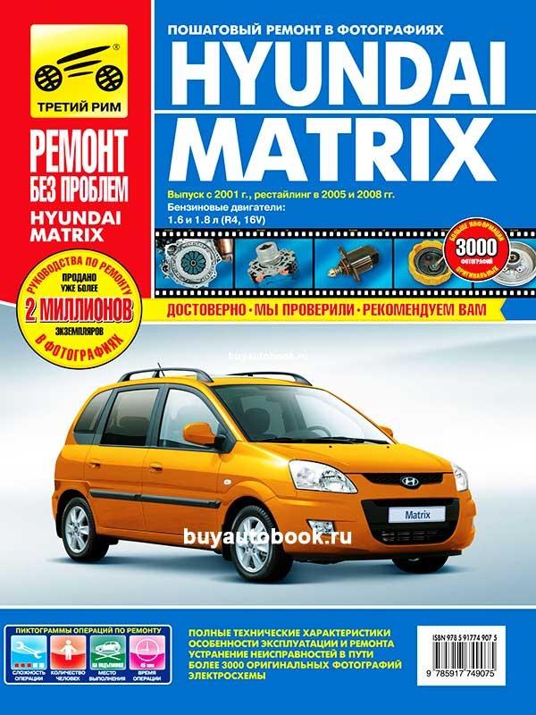 Руководство Для Hyundai Matrix Дизель