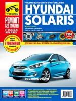 Руководство по ремонту и эксплуатации Hyundai Solaris в цветных фотографиях, инструкция по эксплуатации. Модели с 2011 года, оборудованные бензиновыми двигателями