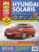 Руководство по ремонту и эксплуатации Hyundai Solaris в фотографиях. Модели с 2011 года (+рестайлинг 2014 года), оборудованные бензиновыми двигателями