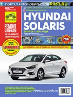 Руководство по ремонту и эксплуатации Hyundai Solaris с 2016 года выпуска. Модели оборудованные бензиновыми двигателями