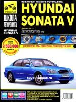 Руководство по ремонту, инструкция по эксплуатации Hyundai Sonata 5. Модели с 2001 года, оборудованные бензиновыми двигателями