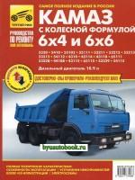 Руководство по ремонту и эксплуатации КамАЗ 5320 / 43118. Модели с 1976 года, оборудованные дизельными двигателями