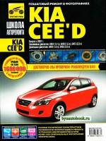 Руководство по ремонту и эксплуатации Kia Ceed в фотографиях. Модели с 2007 года, оборудованные бензиновыми и дизельными двигателями