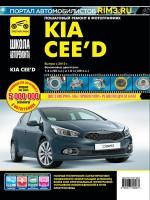 Руководство по ремонту и эксплуатации Kia Ceed в фотографиях. Модели с 2012 года, оборудованные бензиновыми двигателями
