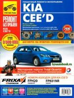 Руководство по ремонту и эксплуатации Kia Ceed в цветных фотографиях. Модели с 2007 года (+рестайлинг 2009 г.), оборудованные бензиновыми и дизельными двигателями