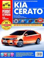 Руководство по ремонту и эксплуатации Kia Cerato в цветных фотографиях. Модели с 2008 года, оборудованные бензиновыми двигателями