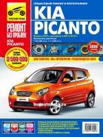 Руководство по ремонту и эксплуатации Kia Picanto в цветных фотографиях. Модели с 2004 года (+рестайлинг с 2007), оборудованные бензиновыми двигателями