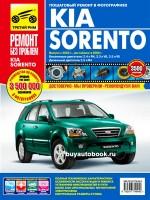 Руководство по ремонту и эксплуатации Kia Sorento в цветных фотографиях. Модели с 2002 года (+рестайлинг с 2006 г.), оборудованные бензиновыми и дизельными двигателями