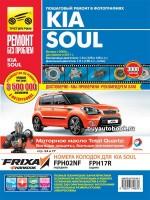 Руководство по ремонту и эксплуатации Kia Soul в цветных фотографиях. Модели с 2008 года, оборудованные бензиновыми и дизельными двигателями