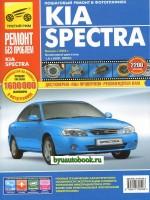 Руководство по ремонту и эксплуатации Kia Spectra в цветных фотографиях. Модели с 2004 года, оборудованные бензиновыми двигателями