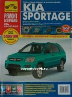 Руководство по ремонту и эксплуатации Kia Sportage в цветных фотографиях. Модели с 2004 по 2009 год, оборудованные бензиновыми и дизельными двигателями