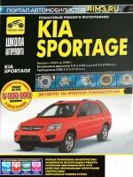 Руководство по ремонту и эксплуатации Kia Sportage в фотографиях. Модели с 2004 по 2009 год, оборудованные бензиновыми и дизельными двигателями