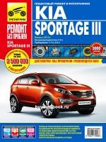 Руководство по ремонту и эксплуатации Kia Sportage 3 в цветных фотографиях. Модели с 2010 года, оборудованные бензиновыми и дизельными двигателями.