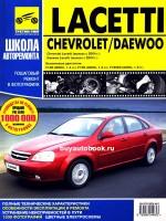 Руководство по ремонту и эксплуатации Chevrolet Lacetti / Daewoo Lacetti в фотографиях. Модели с 2003 года, оборудованные бензиновыми двигателями
