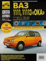 Руководство по ремонту и эксплуатации Lada (VAZ) 1111 Oka / 11113 Oka. Модели с 1988 года выпуска, оборудованные бензиновыми двигателями