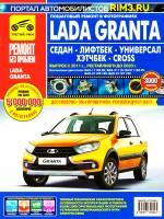 Руководство по ремонту и эксплуатации Lada Granta Седан / Лифтбек / Универсал / CROSS в цветных фотографиях. Модели с 2011 года (рестайлинги до 2020 г.), оборудованные бензиновыми двигателями