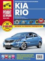Руководство по ремонту и эксплуатации Kia Rio в цветных фотографиях. Модели с 2005 года (+рестайлинг 2009 г.), оборудованные бензиновыми двигателями
