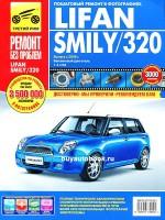 Руководство по ремонту и эксплуатации Lifan Smily / 320 в цветных фотографиях. Модели с 2008 года, оборудованные бензиновыми двигателями