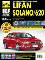 Руководство по ремонту и эксплуатации Lifan Solano / 620 в фотографиях. Модели с 2009 года, оборудованные бензиновыми двигателями
