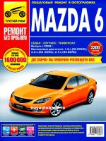 Руководство по ремонту и эксплуатации Mazda 6 в цветных фотографиях. Модели с 2008 года, оборудованные бензиновыми двигателями
