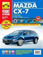 Руководство по ремонту и эксплуатации Mazda CX-7 в цветных фотографиях. Модели с 2006 года (+ рестайлинг с 2009г.), оборудованные бензиновыми двигателями
