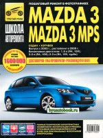 Руководство по ремонту и эксплуатации Mazda 3 / 3 MPS в фотографиях. Модель с 2003 года (+рестайлинг 2006 г.), оборудованная бензиновыми двигателем
