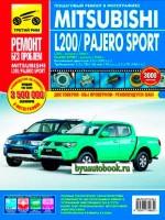 Руководство по ремонту и эксплуатации Mitsubishi Pajero Sport / L200 в цветных фотографиях. Модели с 2006 года, оборудованные бензиновыми и дизельными двигателями