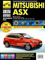 Руководство по ремонту и эксплуатации Mitsubishi ASX в фотографиях. Модели с 2010 года, оборудованные бензиновыми двигателями