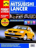 Руководство по ремонту и эксплуатации Mitsubishi Lancer X в цветных фотографиях. Модели с 2001 по 2007 год, оборудованные бензиновыми двигателями