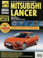 Руководство по ремонту и эксплуатации Mitsubishi Lancer фотографиях. Модели с 2001 года, оборудованные бензиновыми двигателями