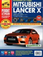 Руководство по ремонту и эксплуатации Mitsubishi Lancer X в цветных фотографиях. Модели с 2007 года выпуска (+рестайлинг в 2011 году), оборудованные бензиновыми двигателями